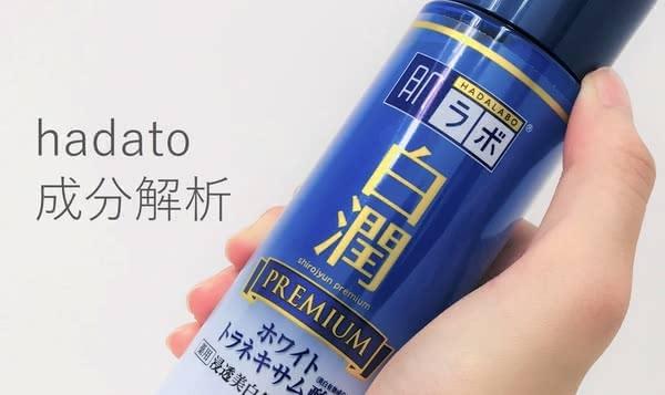 白潤,化粧水,薬用浸透美白化粧水,しっとり,口コミ,成分