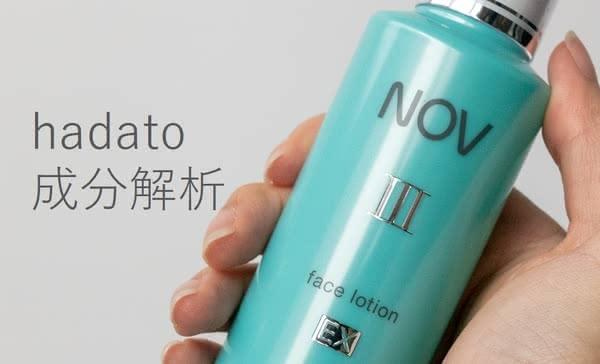 ノブ,化粧水,ノブⅢフェイスローションEX,白濁とろみ