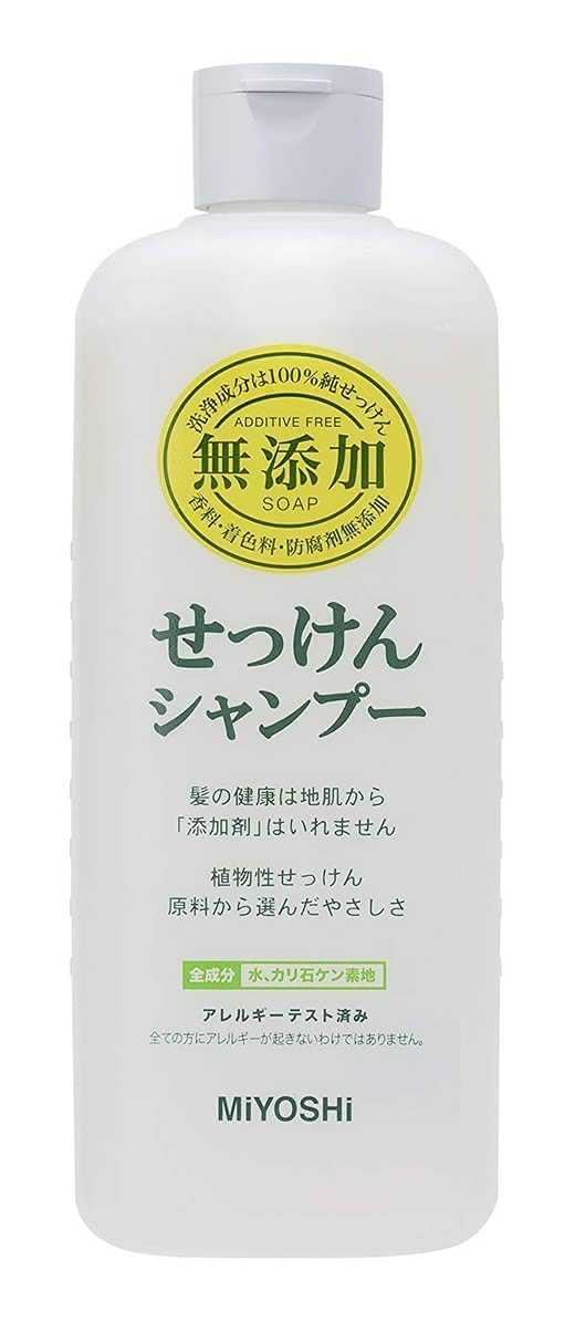 石鹸シャンプー