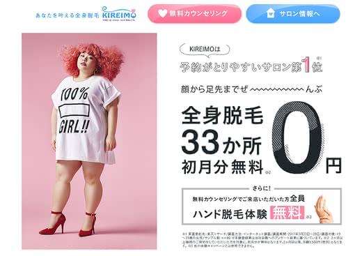 大阪脱毛サロンクリニック人気おすすめランキング